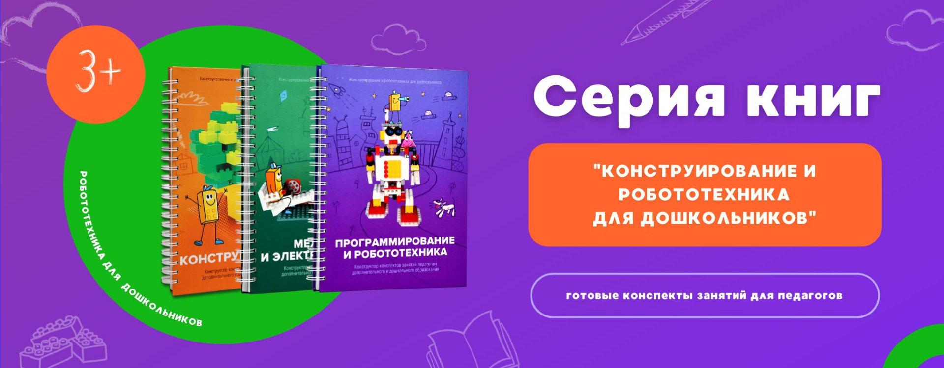 Серия книг Конструирование и робототехника для дошкольников